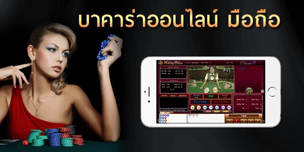 gclub baccarat online in casino