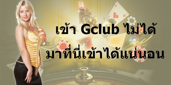 gclub casino online and baccarat