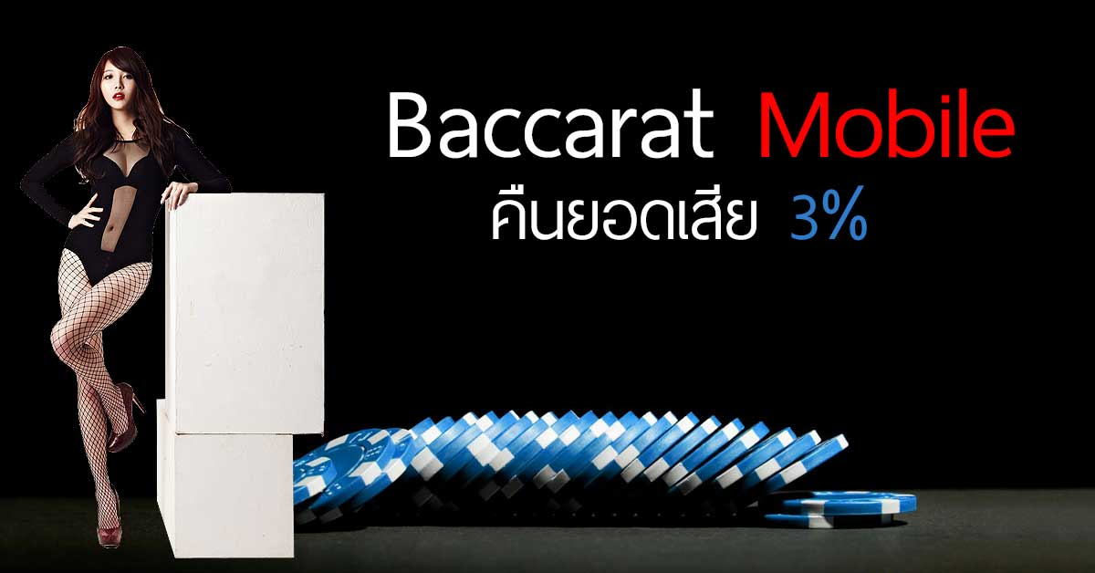 baccart mobile