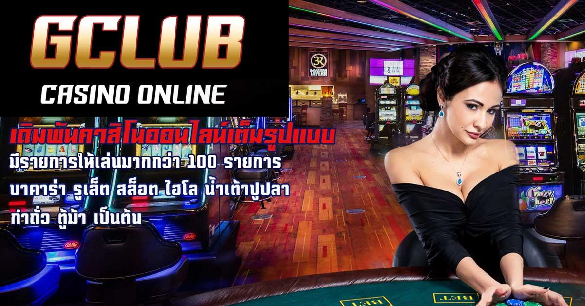 gclub casino vip