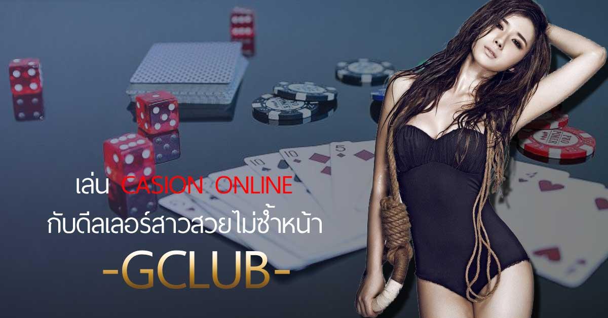 web gclub