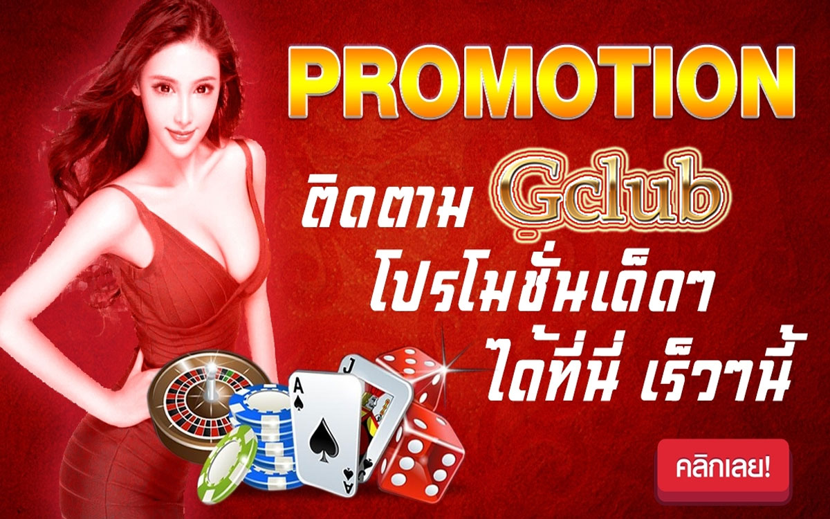 Good promotion gclub