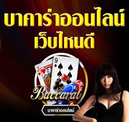 play baccarat