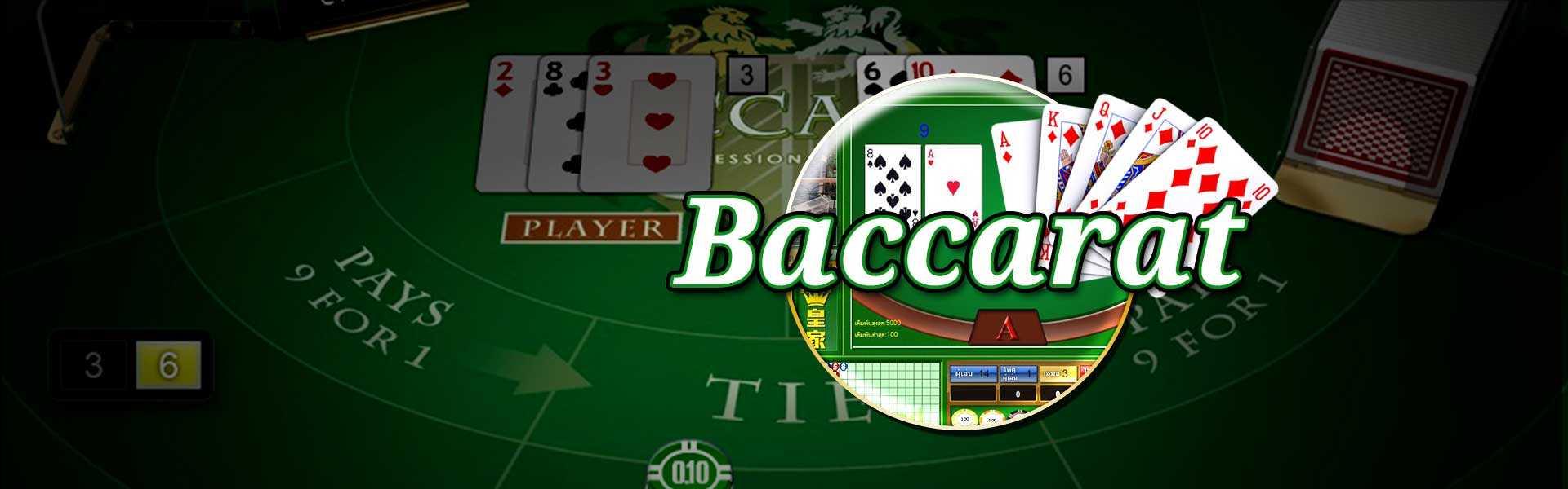 บาคาร่า | gclub royal ทางเข้า คาสิโนออนไลน์จีคลับ บาคาร่ามือถือ